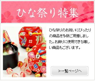 京の飴工房 おすすめ特集 ひな祭り