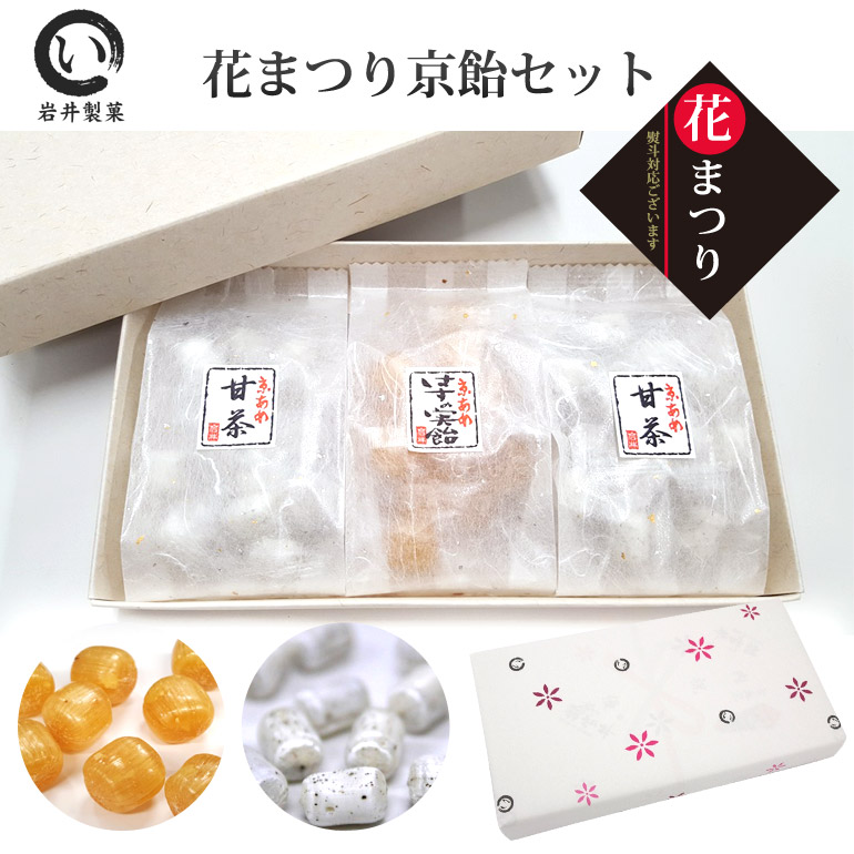 花まつり京飴セット