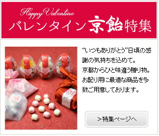 京の飴工房 バレンタイン特集