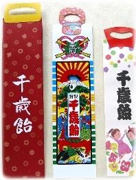 京都の七五三お取り寄せ 千歳飴