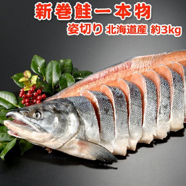 北海道産 新巻鮭(秋鮭)一本物【姿切り約3キロ】