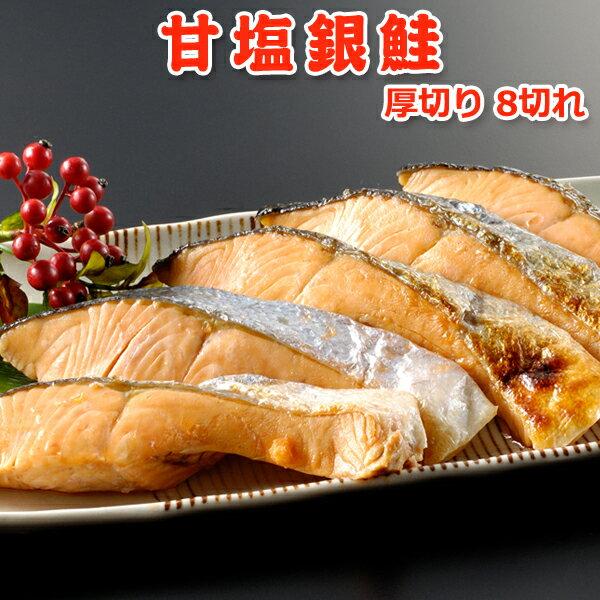 甘塩銀鮭【厚切り8切】