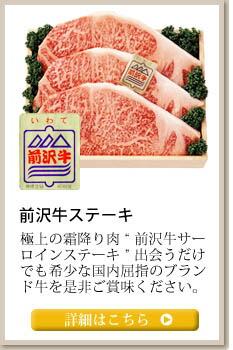 前沢牛サーロインステーキ
