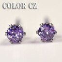A deep-discount sale! CZ stainless steel stud bolt pierced earrings (purple .4mm)