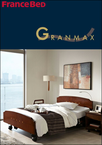 グランマックス
