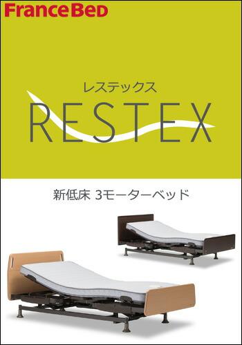 レステックス