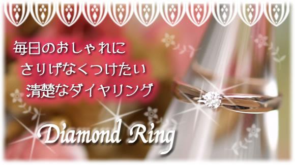 毎日のおしゃれにさりげなくつけたい清楚なダイヤモンドリング