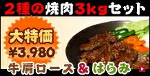 2種の焼き肉3kgセット