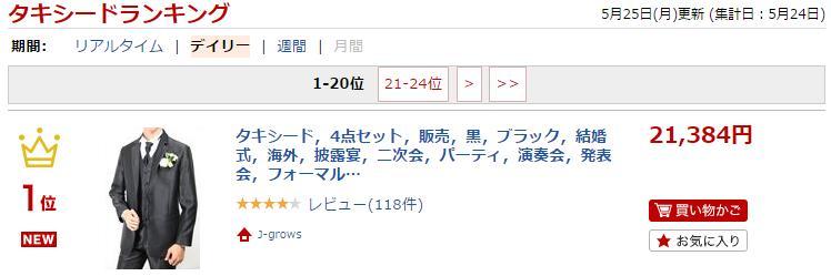04txd1b-ranking.jpg