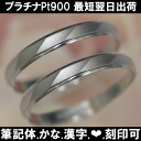 Wedding ring wedding ring pairing Platinum Sunil PT900-made bridal shortest next Sunrise loading cursive...?... Kanji... heart... ever-Inga Valentine white ★ Futari no KIZUNA ★