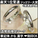 Wedding ring wedding ring pair ( cursive...?... Kanji... heart... imprinted accepted ) Mint test Platinum Sierre Pt900 3.2 mm width mirror Konan round ring wedding Memorial Day diamond option ☆ two of bonds