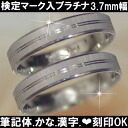 Wedding ring wedding ring pair ( cursive...?... Kanji... heart... imprinted accepted ) Platinum Alice Mint test mark Pt900 bridal shortest next Sunrise loading surface shine off Valentine's day white two ties