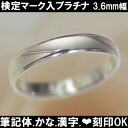 Wedding ring wedding ring pair silhouette PT900 Platinum Mint test mark on wedding Memorial Day ★ two of bond ★