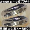 Wedding ring wedding ring pair ( cursive... Japan Japanese... heart... imprinted accepted ) pure Platinum Theta Mint certification marks shortest next Sunrise loading Valentine white ☆ two of bonds