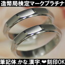 Wedding ring wedding ring pairing Platinum eterno PT900-Mint test marks into cursive...?... Kanji... heart... ticking Inga bridal surface shine off solid volume married Memorial Day white ★ two of bond ★