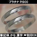Wedding ring wedding ring pairing Platinum Sunil PT900-made bridal shortest next Sunrise loading cursive...?... Kanji... heart... ever-Inga married Memorial Day ★ Futari no KIZUNA ★