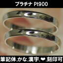 Wedding ring wedding ring pairing Platinum Barrie PT900-shortest next Sunrise loading bridal mirror finish cursive...?... Kanji... heart... ever-Inga Valentine white ☆ two ties