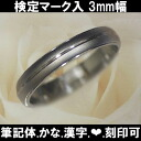 Wedding ring wedding ring pair Platinum CHANTE PT900-cursive... I wonder if... Kanji... heart ticking Inga Mint test mark surface shine off Valentine's day white ★ two of bond ★