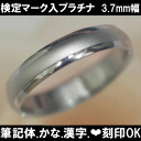 Wedding ring wedding ring pairing Platinum ravine PT900-financial Ministry test mark on cursive...?... Kanji... heart ticking applied computer marking shortest next Sunrise loading ★ two of bond ★