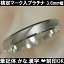 Marriage rings wedding ring pair Platinum Flores made PT900 cursive...?... Kanji... engraved in heart-friendly imprinted Mint certification marks clean! Computer engraved Valentine's day white ★ Futari no KIZUNA ★