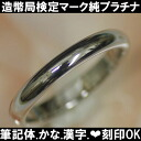Wedding ring wedding ring pair pure Platinum Sierre pure-PT999 cursive...?... Kanji...-heart-friendly imprinted Mint certification marks clean with imprinted computer engraved Valentine's day white ★ two of bond ★
