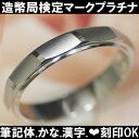 Platinum eterno wedding ring wedding ring pair cursive... I wonder if... Kanji... heart ticking applied computer imprinted Mint certification marks Pt900 Valentine white two ties