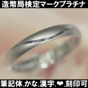 Pure Platinum Freesia wedding ring wedding ring pair cursive...?... Chinese... heart ticking ties applied computer imprinted Mint test mark shortest next Sunrise loading Valentine's day two