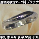 Wedding ring wedding ring pair pure Platinum PT999 Theta writing body.?. Kanji... heart can stamp Mint test mark shortest day shipping Valentine white ★ Futari no KIZUNA ★