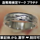Platinum Classico PT900-made wedding rings wedding ring pairing Mint test mark two ties