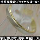 Wedding ring wedding ring pairing Platinum 18kt yellow gold Ange-PT900K18 cursive...?... Kanji... heart... ticking Inga Mint test marks into marriage Memorial Day white ★ happy bond ★