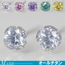 Second earring titanium allergy free Swarovski cubic Titanium 6 color ♪ express 100 yen up (/ zip cod is not available)
