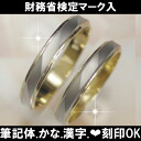 Wedding ring wedding ring pairing Platinum 18kt yellow gold Ange-PT900K18 Mint-test mark 18kt yellow gold cursive...?... Kanji... heart... ever-Inga married Memorial Day white ☆ two of bonds
