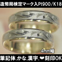 Marriage rings wedding ring pairing Platinum gold Arabesque Mint test marked Pt900K18 made by bridal cursive... heart... ever-Inga married Memorial Day white ☆ two of bonds