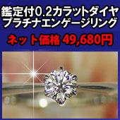 52500円エンゲージ