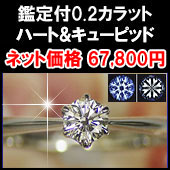 59800円0.2ctハート&キューピッド