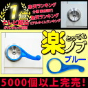 "Even if ""take it comfortable knob blue"" [idea goods for the, elderly who are inconvenient child and a hand the silicon material which 500 yen produces as for the choice by limitation, home delivery separately!]"