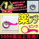 """Very fun knob pink ' [Courier flights and limited choice is silicon material will cause the extra 500 yen!-impaired children and hand toy ideas for elderly people!"