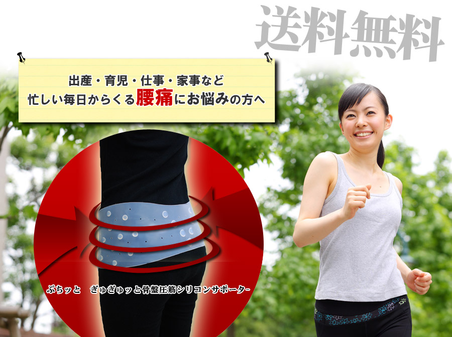 送料無料 ぷちッと ぎゅぎゅッと骨盤圧筋シリコンサポータ-