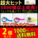 "In the case of choice, 500 yen is necessary for the doorknob of ""two comfortable knob ☆ sets silicon material by home delivery making it easy I am reliable, and to turn the doorknob which it is hard to turn towards safely child and the inconvenient,"