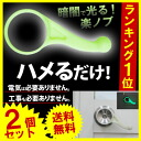 "The Rakuten ranking first place! Is sold out more than 5,000; even if ""take it, is ハメ るだけの idea goods to two comfortable knob / 蓄光 type set / economy in power consumption goods / doorknobs ☆ made by silicon""! 」"
