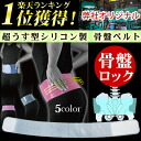 "Rakuten ranking first place more than 1mm thin ""pelvic belt made by silicon"""