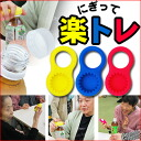 "ペットボトルオープナー ' grasped the effortless Tre ""フタ開け elderly grip training, plastic bottles, plastic bottles hook, gives a big success in the lives of the elderly, such as if the stopper"