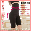 """RAKULINE high waist ☆ pelvis girdle black ""