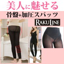 "It is recommended for ""RAKULINE pelvis girdle adhesion pressure tights black"" revision underwear, pelvis tightening, exercise efficiency up walking! A lower part of the body is refreshing"