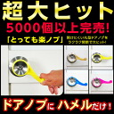 "Even if ""I take it comfortable knob"" [idea goods for the, elderly who are inconvenient child and a hand the silicon material which 500 yen produces as for the choice by limitation, home delivery separately!]"