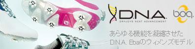 【新作FJ】DNAレディース シューズ