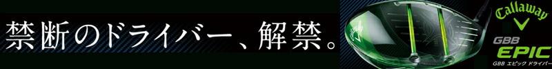 【先行予約受付中】キャロウェイ EPIC