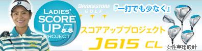【新作クラブ】BSG J615CLシリーズ