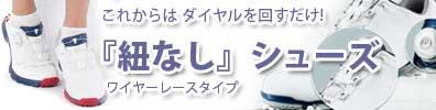 【紐無しシューズ】ワイヤーレース ボアシリーズ