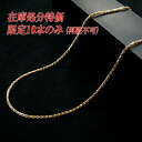 K18 yellow gold cutropechainnecklace (length 40 cm / approx. 1.35 mm thickness)